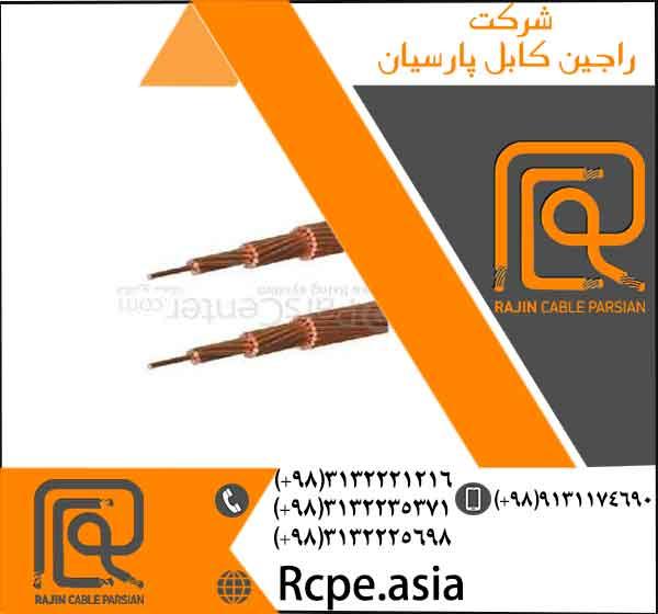 انواع سیم افشان در راجین کابل پارسیان