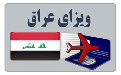 صدور ویزای تضمینی عراق