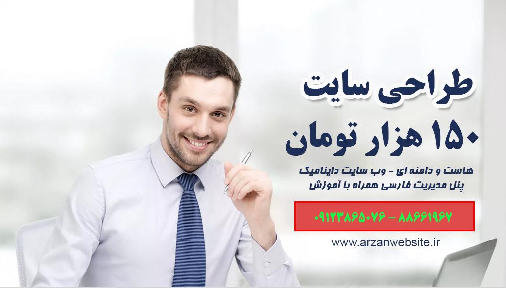 طراحی  سایت ارزان _داریوش زمانی