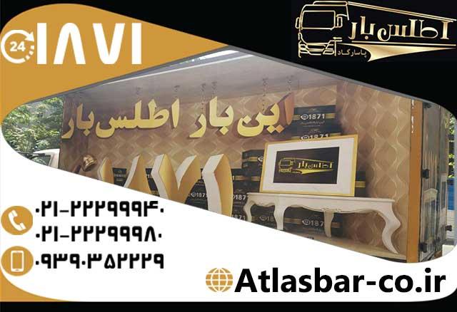 حمل بار در شمال تهران تنها با یک تماس تلفنی