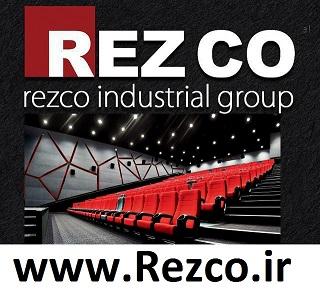 گروه صنعتی رضکو تولیدکننده صندلیهای سالنی