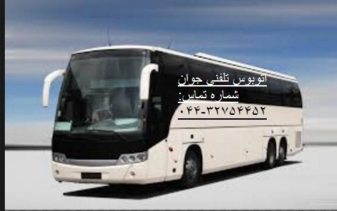 مینی بوس و اتوبوس تلفنی جوان