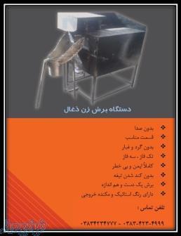 فروش دستگاه برش زن ذغال آلفا