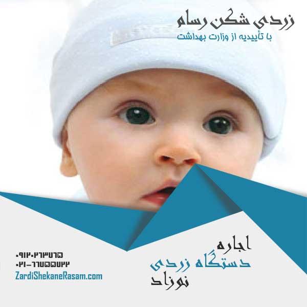 شرکت زردی شکن رسام تهران اجاره دهنده دستگاه زردی نوزاد