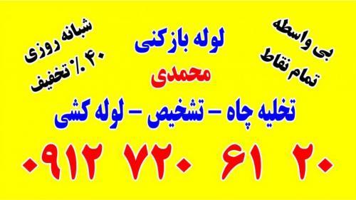 لوله بازکنی تخلیه چاه تمام نقاط زنجان