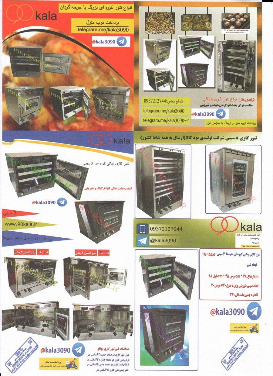 فروش انواع فر و تنور گازی خانگی