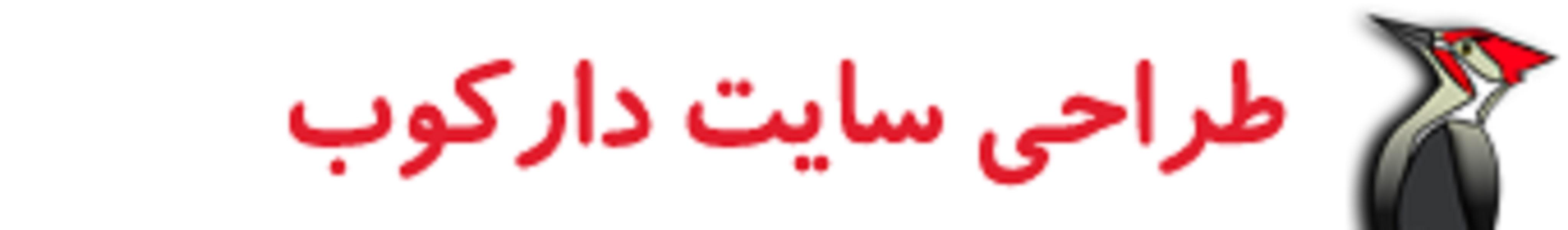 3000 وب سایت طراحی شده دارکوب