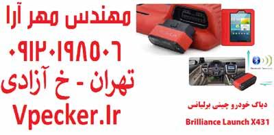 دستگاه دیاگ برلیانس Brilliance X431
