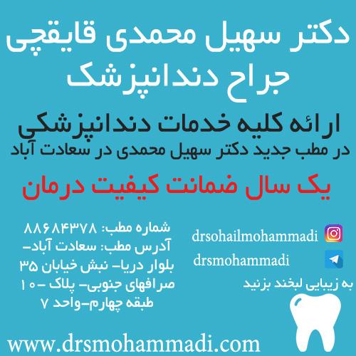دکتر سهیل محمدی جراح دندانپزشک در سعادت آباد