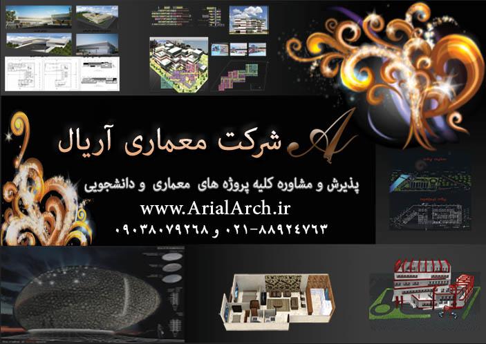 پذیرش و مشاوره کلیه پروژه های معماری و دانشجویی