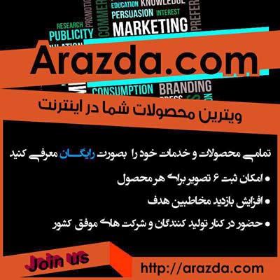 آرازدا بزرگترین وب سایت تبلیغاتی B2B در ایران