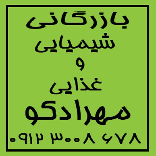 فروش محصولات پتروشیمی شیراز-جوش شیرین -سدیم کربنات سبک و سنگین