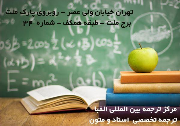 ترجمه از فارسی به ترکی استانبولی و ترکی استانبولی به فارسی