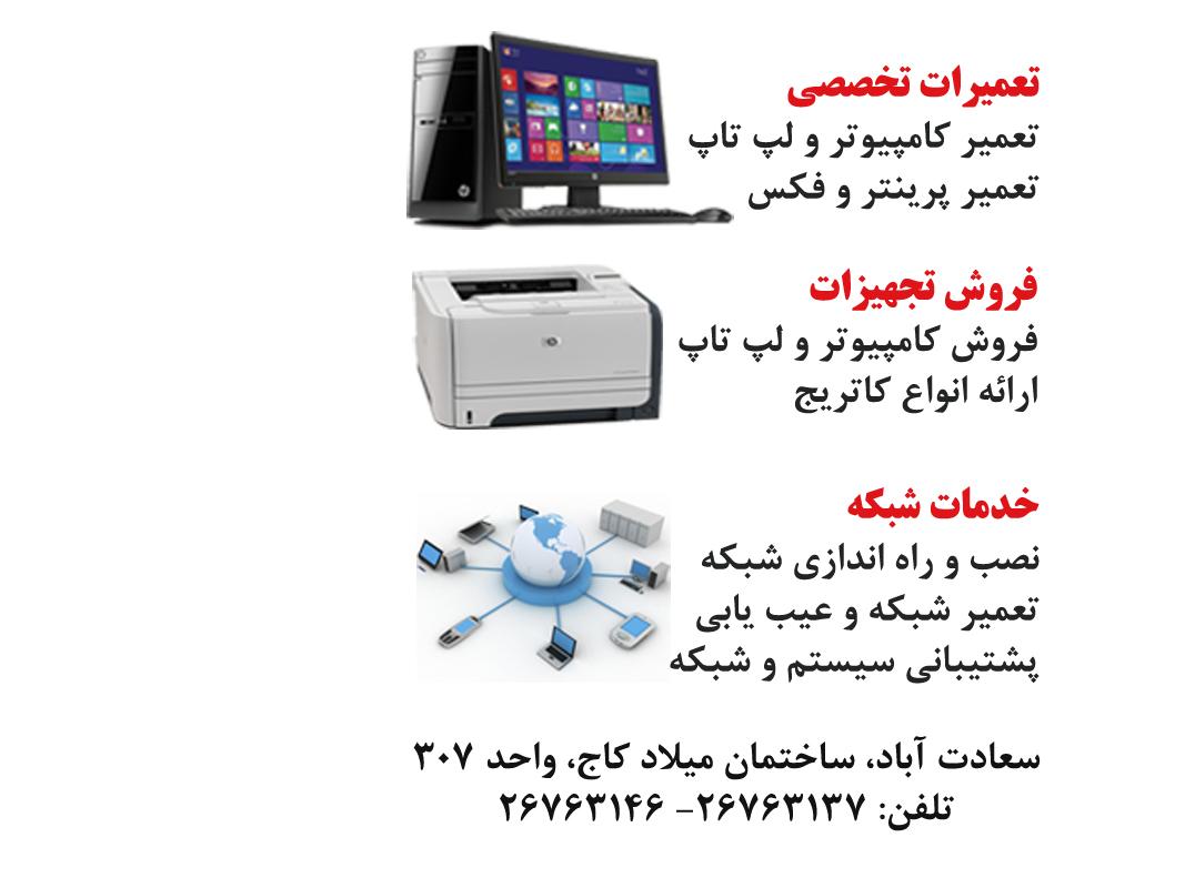 خدمات پشتیبانی و تعمیر کامپیوتر ، شبکه و پرینتر سعادت آباد و شهرک غرب