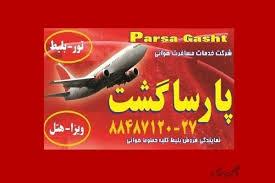 آژانس خدمات مسافرت هوایی پارسا گشت تورهای کیش