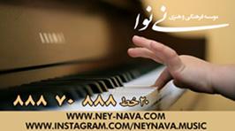یهترین آموزشگاه موسیقی محدوده پاسداران-اقدسیه(موسسه فرهنگی هنری نی نوا)