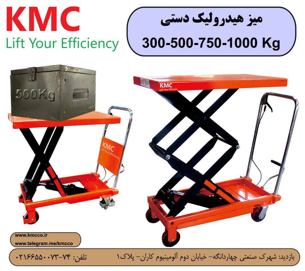میز هیدرولیک دستی KMC با یکسال گارانتی