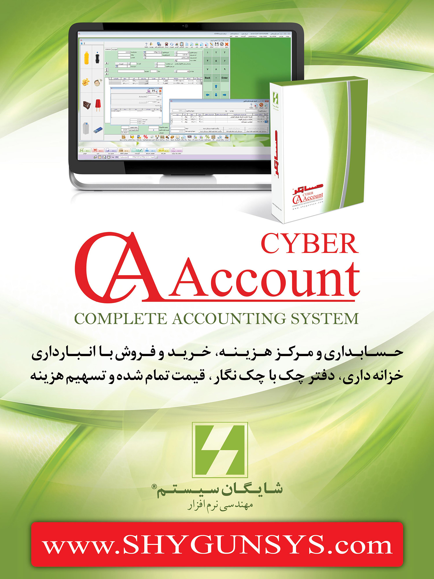 نرمافزار حسابگر محصول شرکت شایگان سیستم