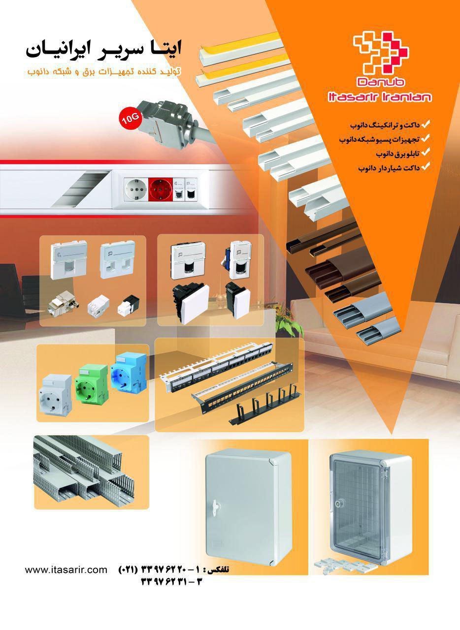 تولید کننده داکت ، ترانکینگ ، تابلو برق ، جعبه تقسیم ، باکس زمینی