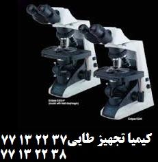 واردكننده ميكروسكوپ هاي آزمايشگاهي