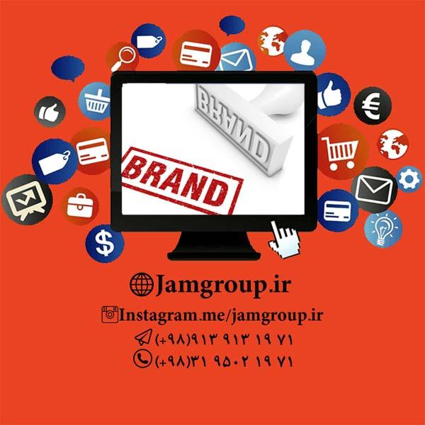 وب برندینگ و مدیریت برند و روشهای مشتری یابی با جم