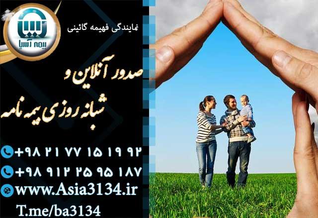 صدور بیمه عمر در شرق تهران توسط بیمه آسیا در کوتاهترین زمان ممکن