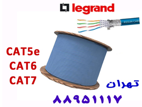 نماینده لگراند فروش کابل لگراند و نگزنس  تهران 88951117
