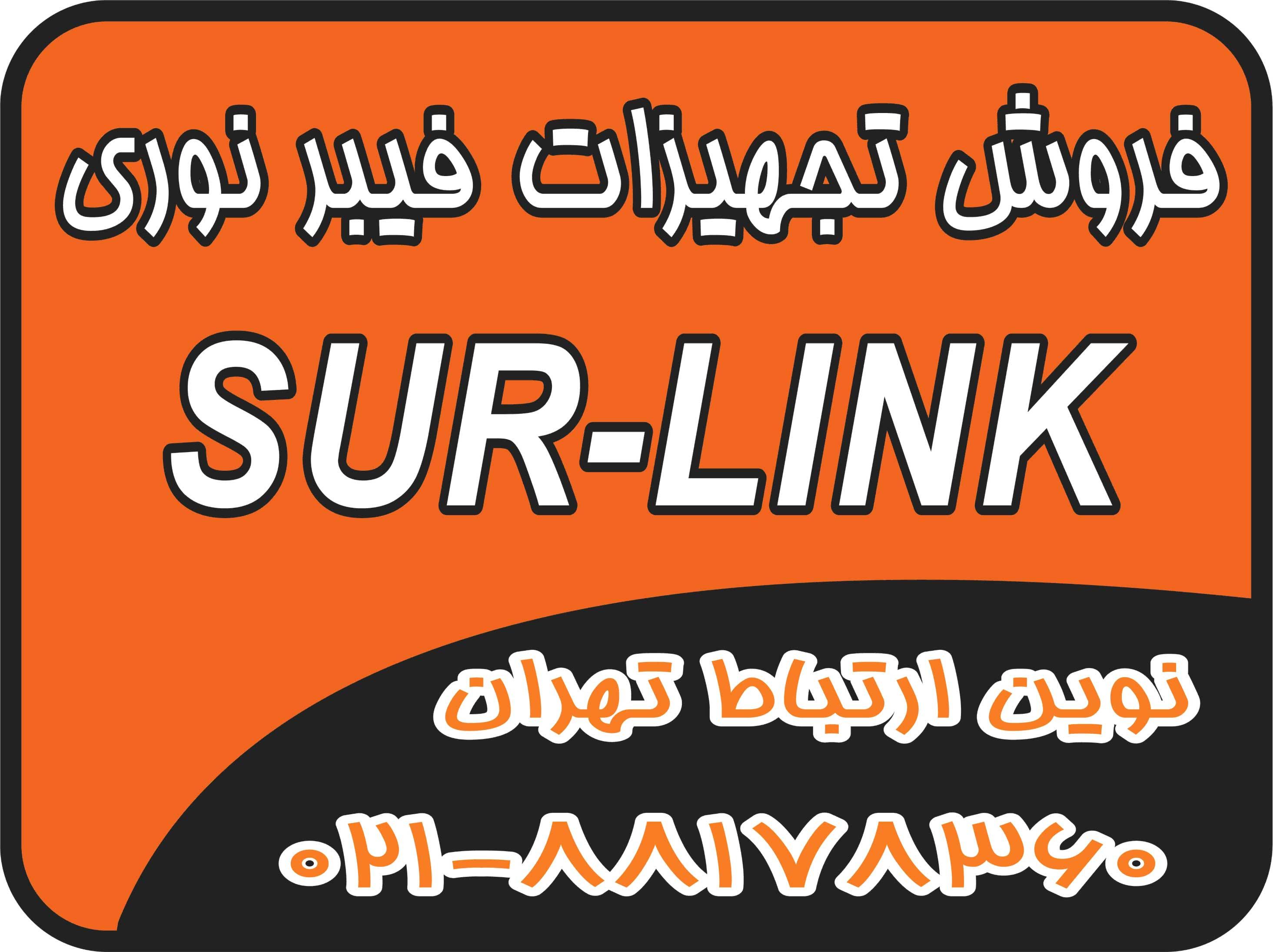 فروش تجهیزات فیبر نوری SUR-LINK