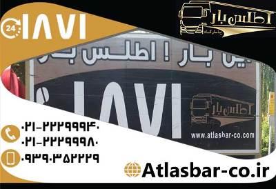 ماشین مخصوص اسباب کشی در اتوبار اطلس بار پاسارگاد