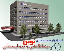 نرم افزار مدیریت بیمارستان و درمانگاه