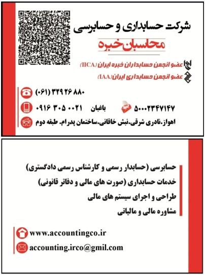 موضوع :آموزش عملی حسابداری – اهواز