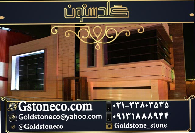 فروش انواع سنگهای خارجی توسط سنگبری معتبر و باسابقه گلدستون