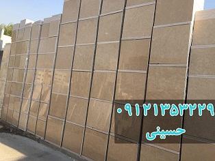 تولید و فروش سنگ تراورتن - مرمریت - گرانیت