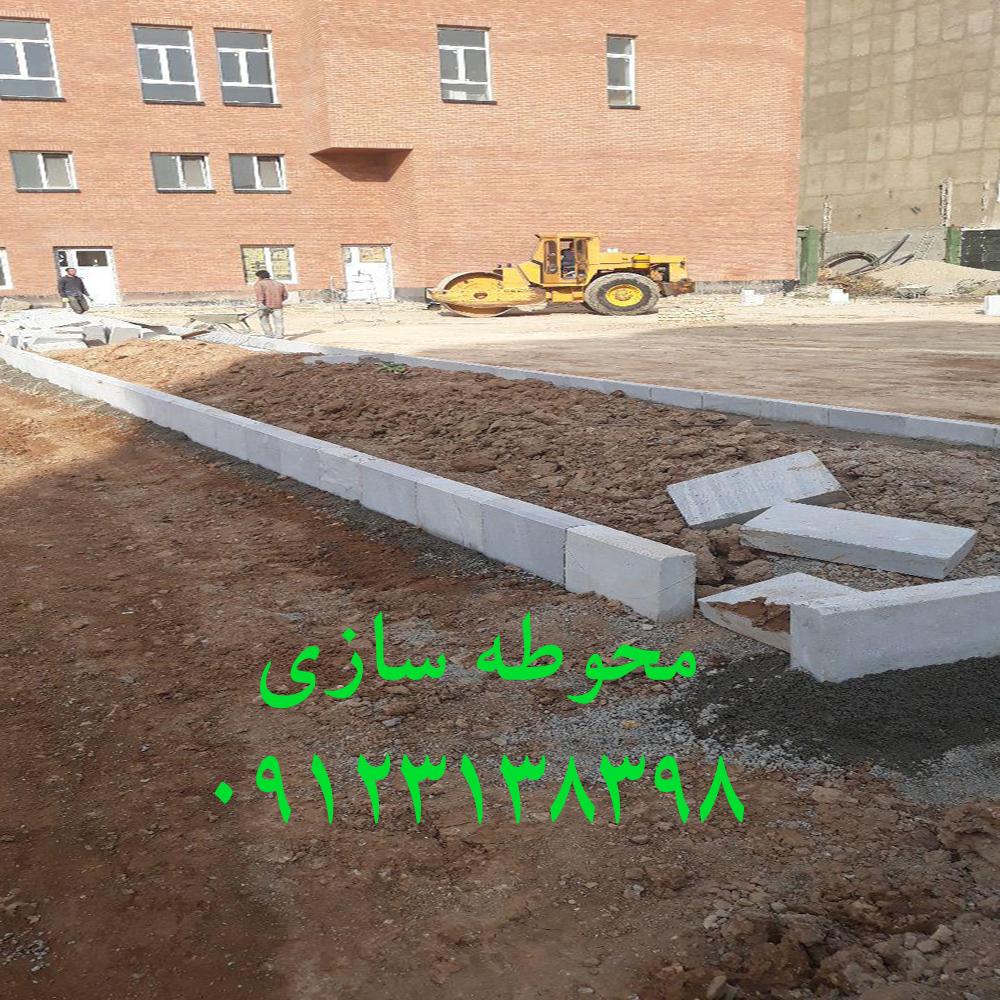 آسفالت کاری و محوطه سازی 09123138398 عایق کاری و قیرگونی یا ایزوگام و سنگ فرش