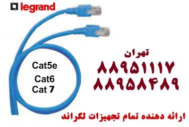 کابل لگراند پچ کورد لگراند قیمت رقابتی تهران 88951