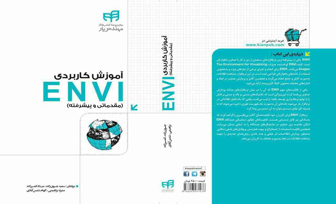 کتاب آموزش کاربردی ENVI (مقدماتی و پیشرفته)