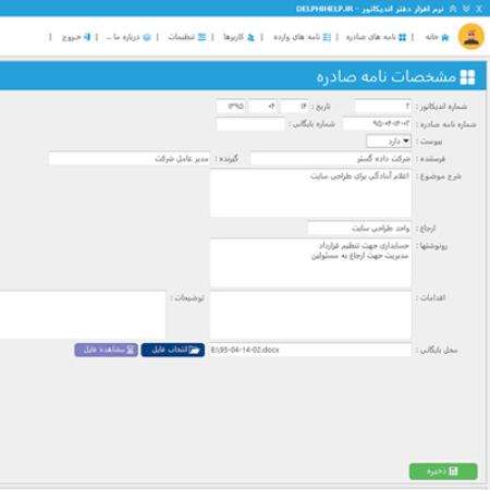 نرم افزار بایگانی نامه دبیرخانه (اندیکاتور)