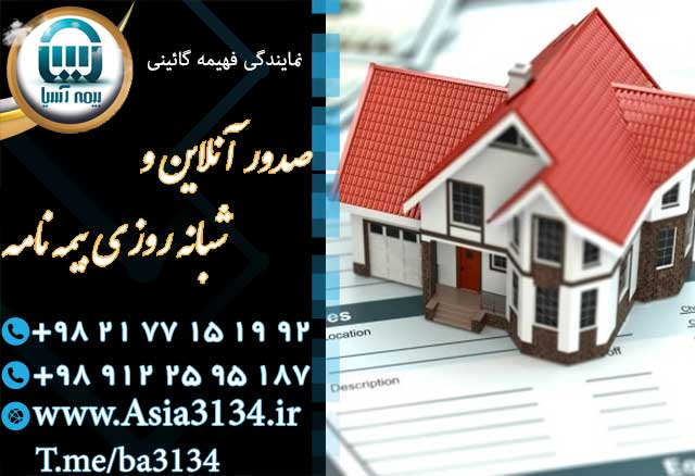 صدور بیمه زلزله در شرق تهران بصورت آنلاین