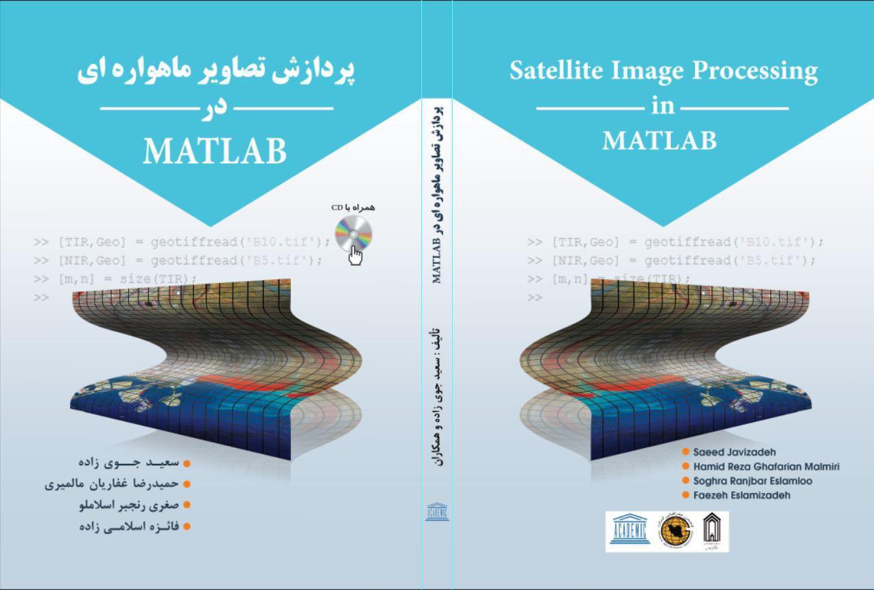 دوره آموزش پردازش تصاویر ماهوارهای در MATLAB