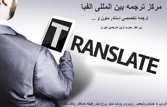 ترجمه زبان فارسی به انگلیسی و انگلیسی به فارسی
