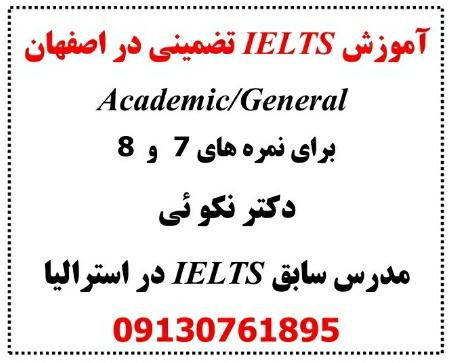آموزش تضمینی فشرده IELTS برای نمره های 7و8 در 80 ساعت