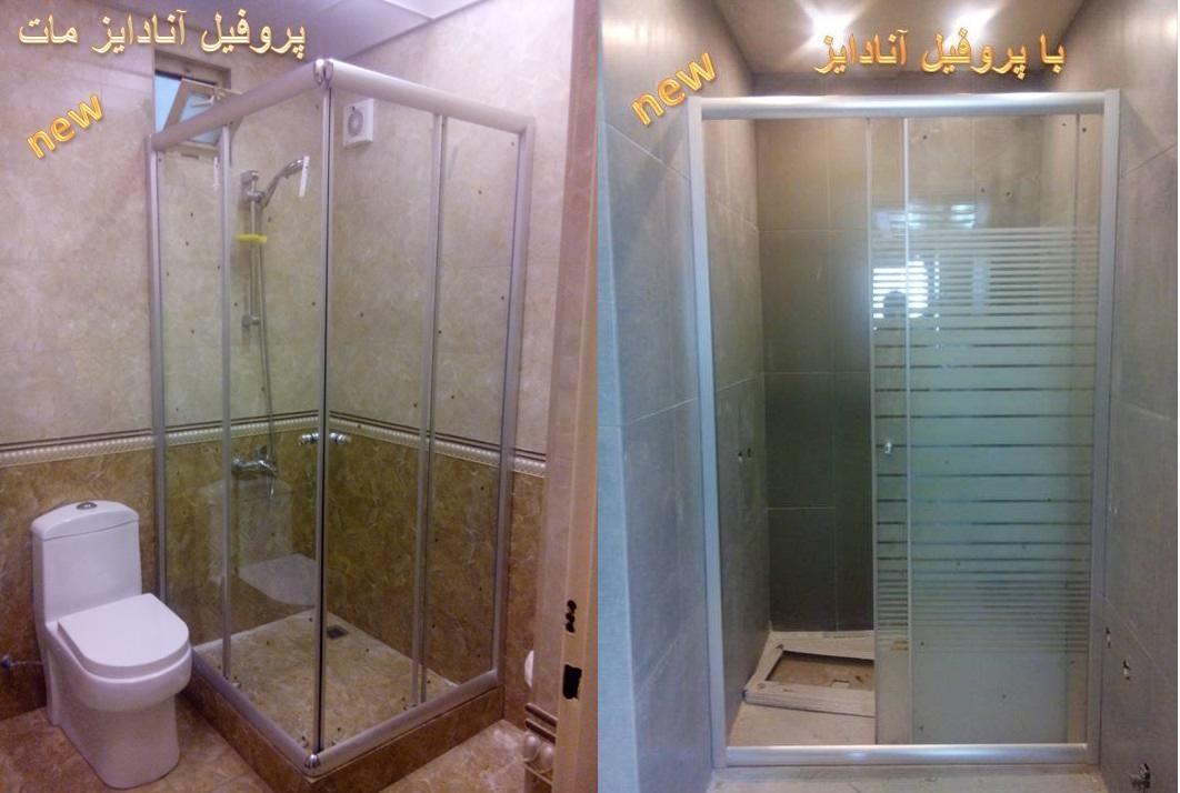 کابین دوش . دور دوشی .کابین حمام