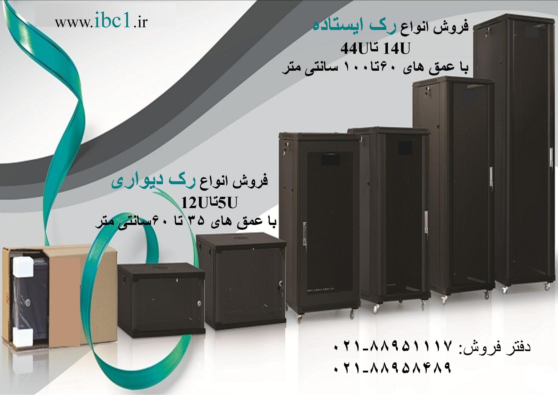 رک شبکه ایستاده  رک شبکه دیواری  تلفن : تهران 88958489