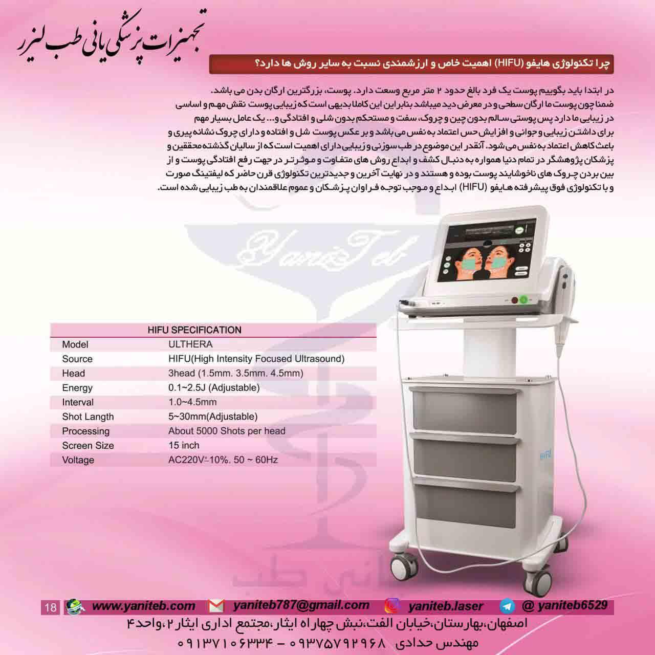 تجهیزات پزشکی یانی طب لیزر