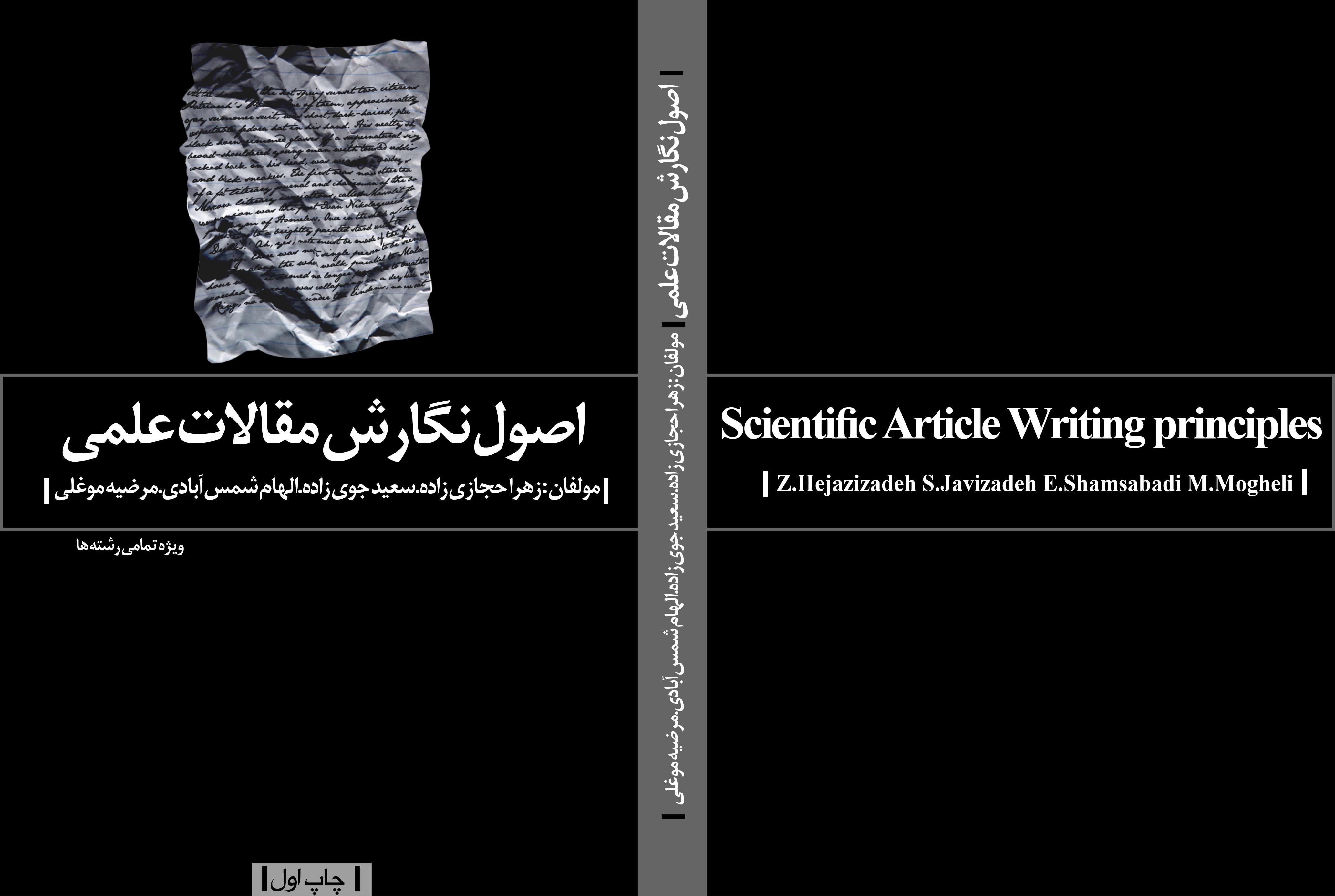 کتاب اصول نگارش مقالات علمی(ویژه تمامی رشته ها)