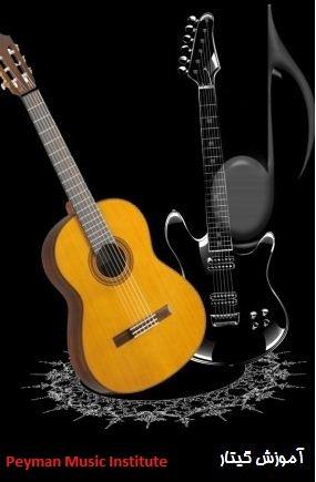 آموزش گیتار کلاسیک 09125096653
