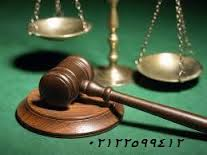 موسسه وکالت و مشاوره حقوقی پارسیان