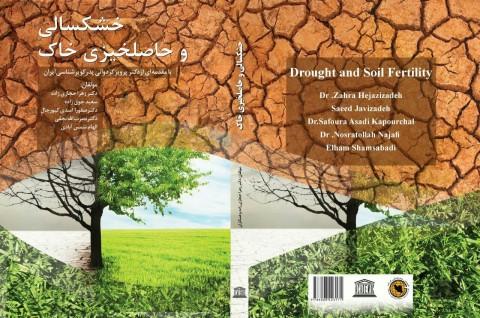 کتاب خشکسالی و حاصلخیزی خاک