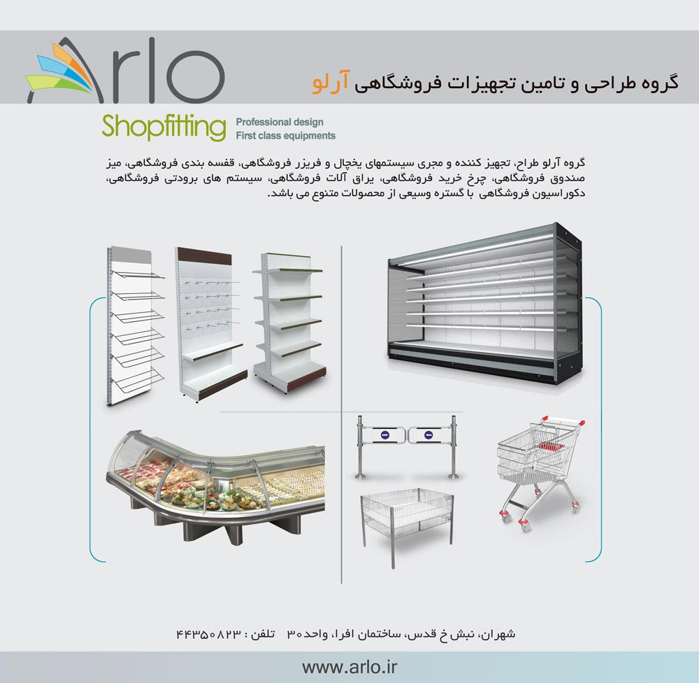 آرلو ارائه کننده طراحی,دکوراسیون و تجهیزات فروشگاه