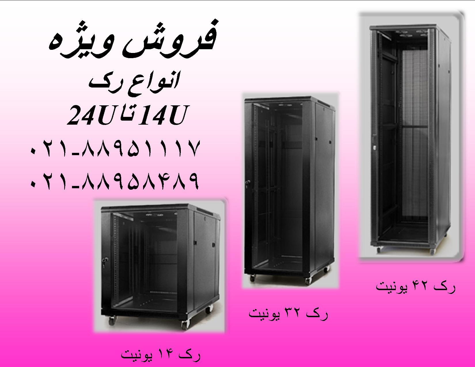 فروش رک  رک شبکه دیواری  رک ایستاده  تلفن : تهران 88951117